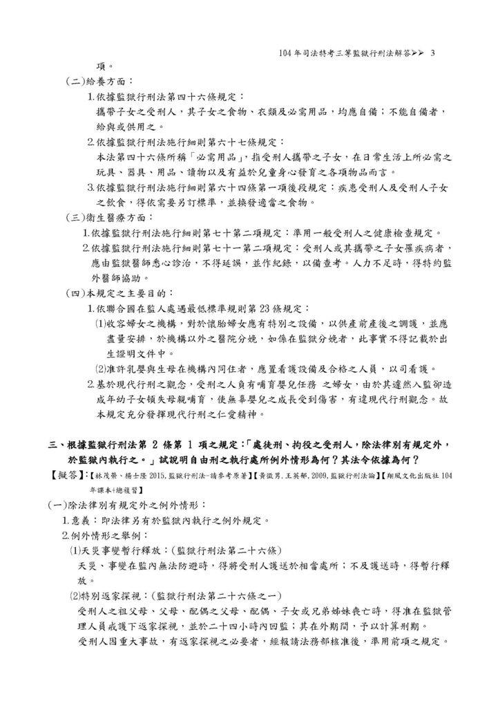 4.104年司法三等監獄行刑法解答_頁面_3