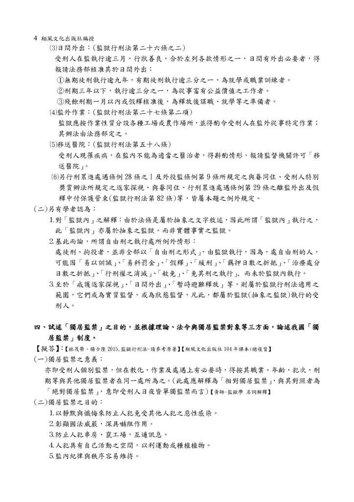 4.104年司法三等監獄行刑法解答_頁面_4