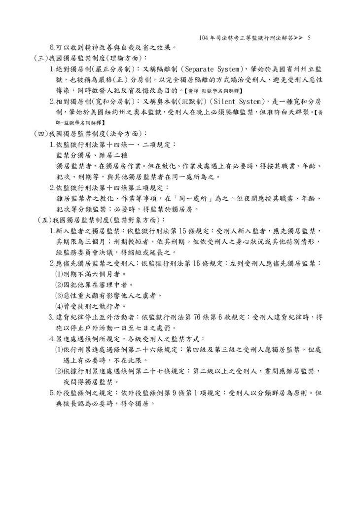 4.104年司法三等監獄行刑法解答_頁面_5
