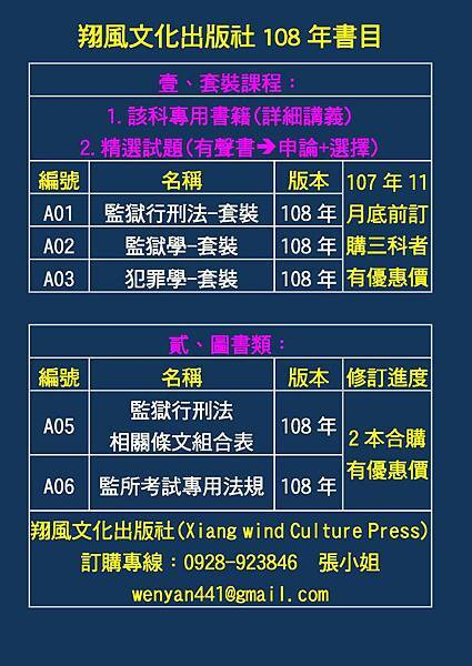 108年翔風文化出版社-書籍(廣告)_頁面_1