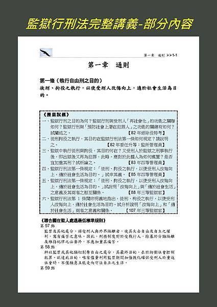 監刑法單科函授廣告_頁面_2
