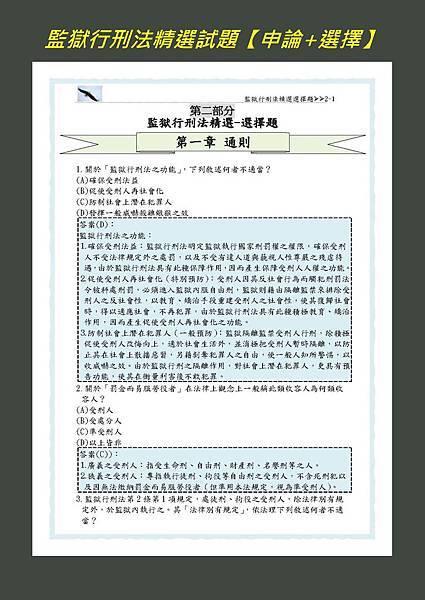 監刑法單科函授廣告_頁面_4