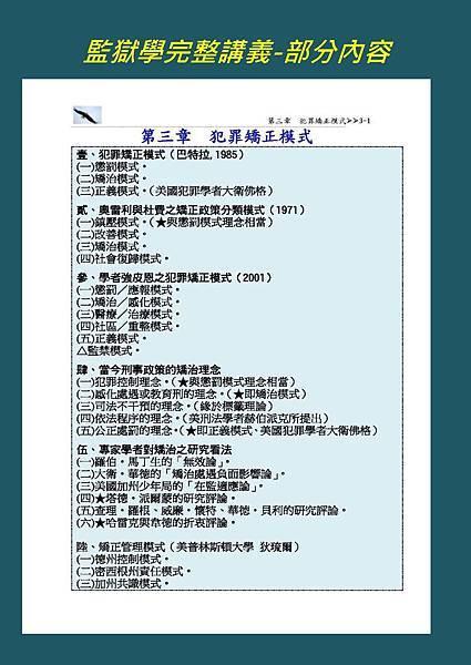 監獄學單科函授廣告_頁面_2