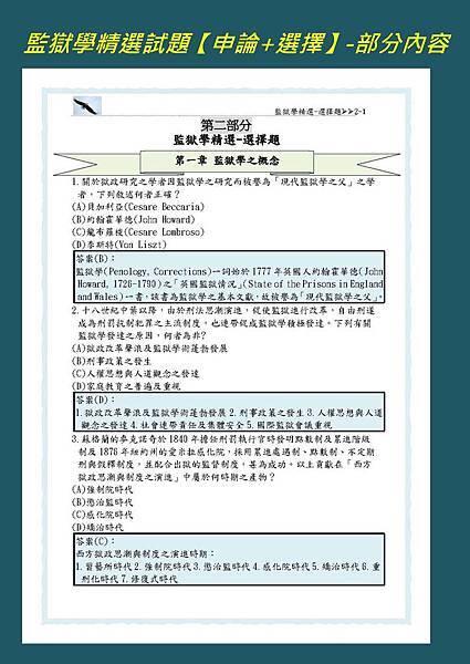 監獄學單科函授廣告_頁面_4