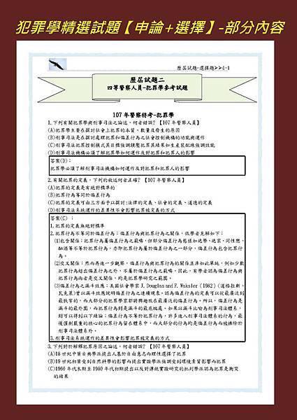 犯罪學單科函授廣告_頁面_4