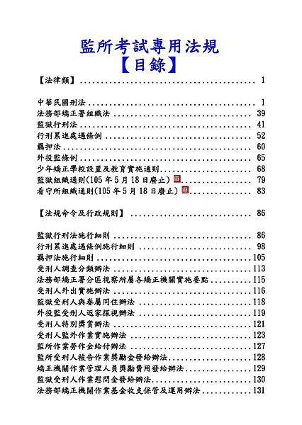監所考試專用法規(108年版)(廣告)_頁面_1