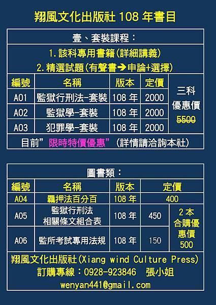 108年翔風文化出版社-書籍(廣告)(過11月)_頁面_1.jpg