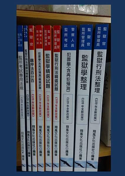 109年翔風文化出版社-書籍(廣告)(書籍照片).jpg