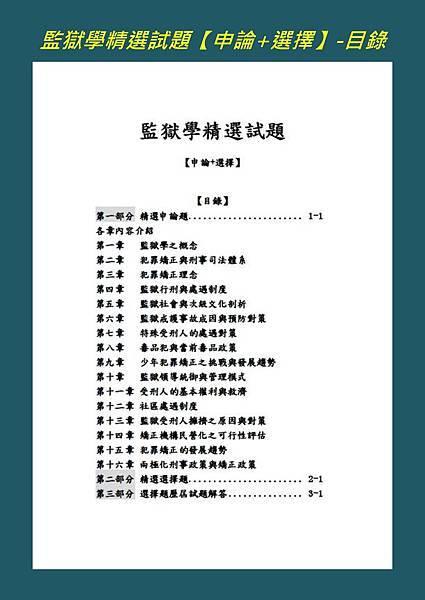 監獄學單科函授廣告_頁面_3.jpg