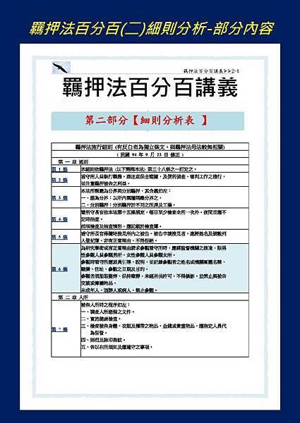 羈押法單科函授廣告_頁面_4.jpg