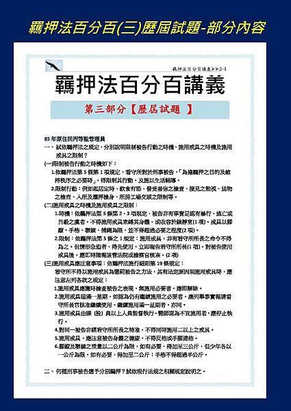 羈押法單科函授廣告_頁面_5.jpg