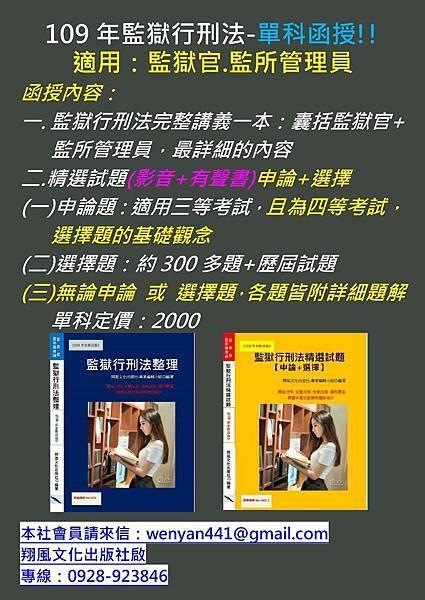 監刑法單科函授廣告_頁面_1