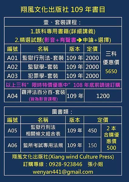 109年翔風文化出版社-書籍(廣告)_頁面_1