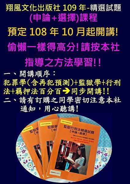 108年翔風文化出版社-開課(廣告)