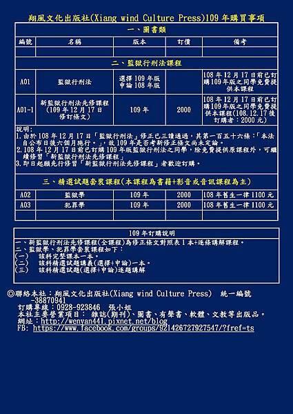 109年翔風文化出版社-書籍訂購辦法(109.1.11)廣告.jpg