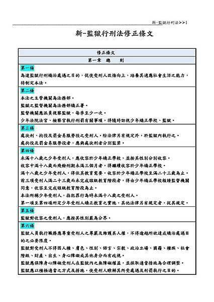 3.新-監獄行刑法-b5(純法條)(尚未完成)(廣告).jpg