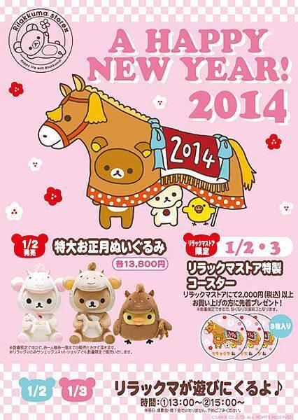 2014_1_kokuchi_umeda_fukuoka