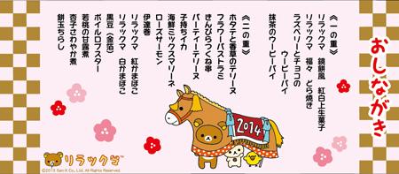 RKosechi_osinagaki2014