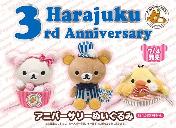 harajuku0612