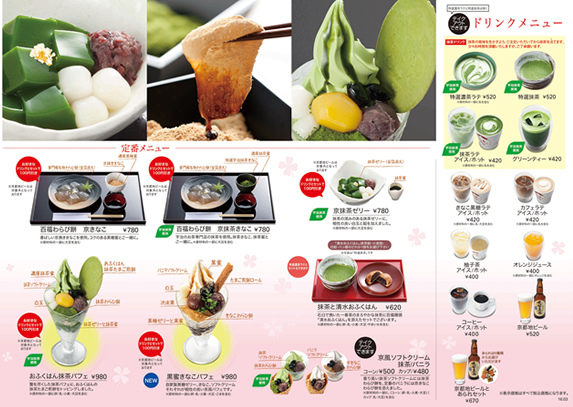 fumon2016-haru-menu