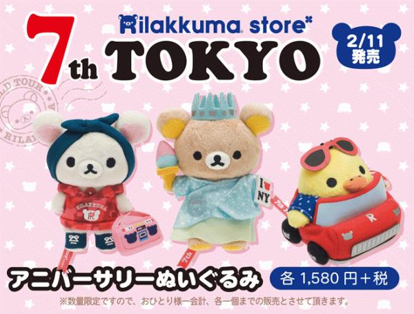 tokyo_main_blog-thumb-600x455-6834