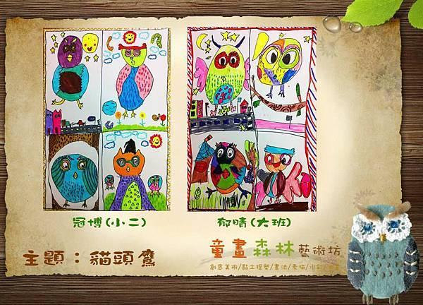 桃園童畫森林藝術坊 學員精彩作品