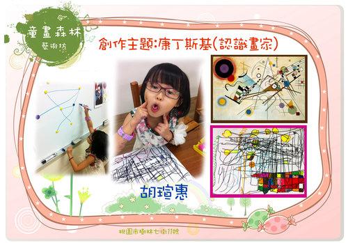 桃園畫室【童畫森林】康丁斯基