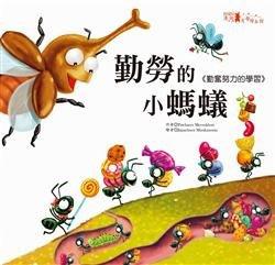 螞蟻們真是最具有勤勞的代表昆蟲了,從了解螞蟻世界獲得知識,也學習到他們努力不懈的精神。