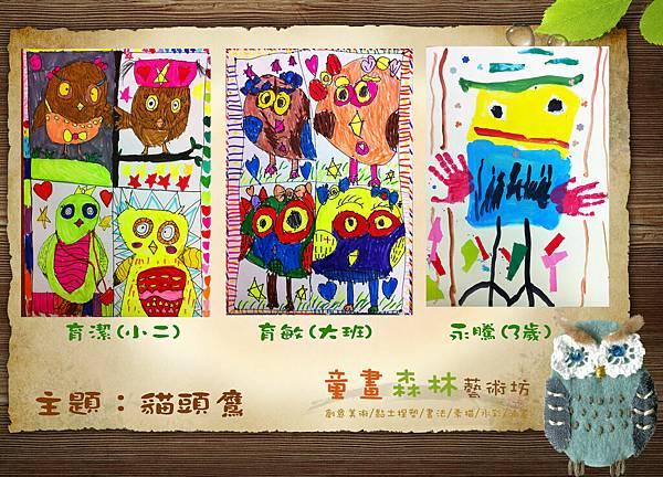 桃園畫室【童畫森林】美術創作主題:貓