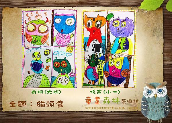 桃園畫室【童畫森林】美術創作主題:貓頭鷹
