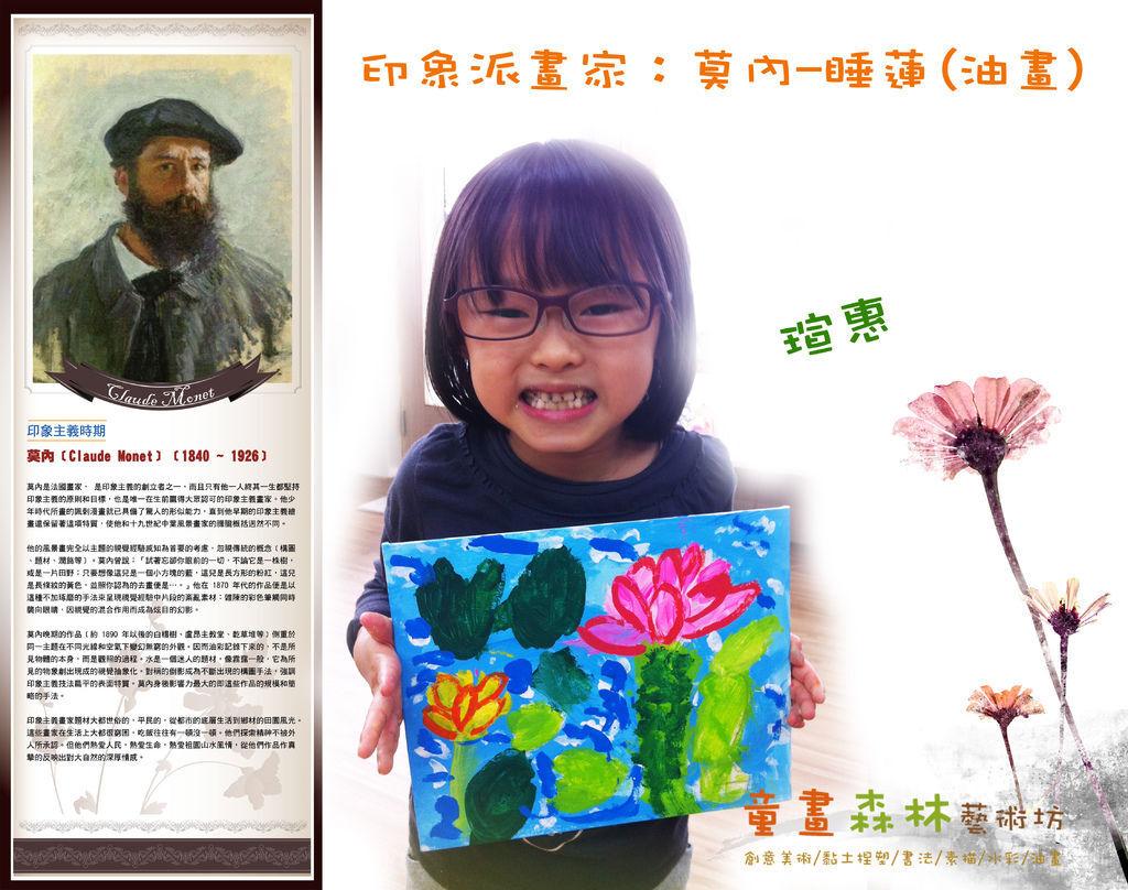 桃園畫室【童畫森林】美術創作主題:莫內睡蓮池(油畫)