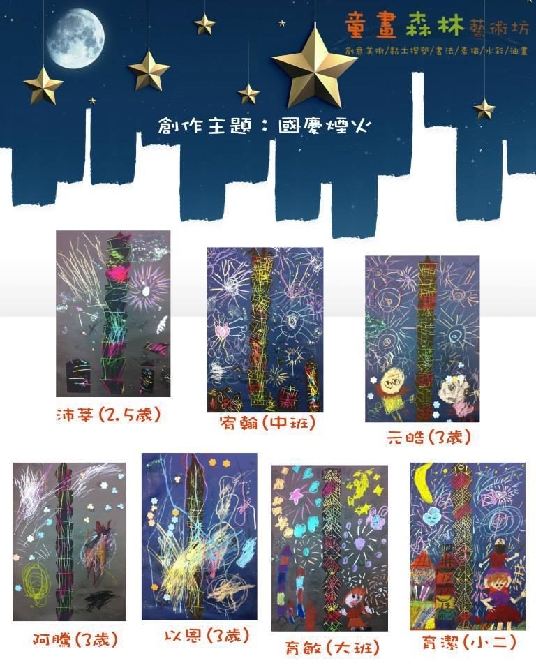 桃園畫室【童畫森林】美術創作主題:國慶煙火