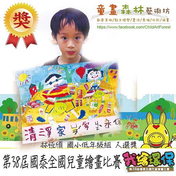 第38屆國泰全國兒童繪畫比賽-我繪環保
