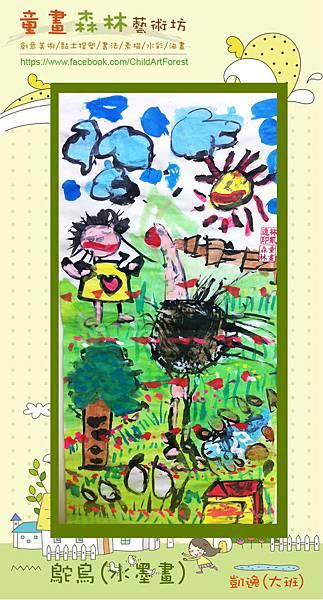 桃園-童畫森林藝術坊