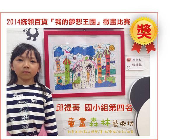 2014統領百貨兒童節「我的夢想王國」徵畫比賽