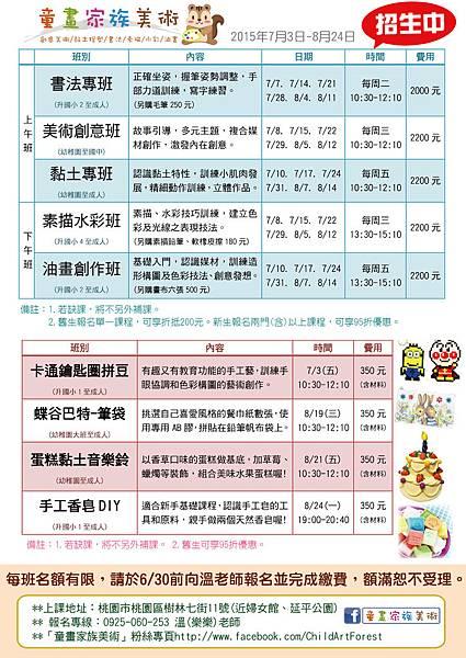 童畫家族美術【2015暑期創意美術課程】