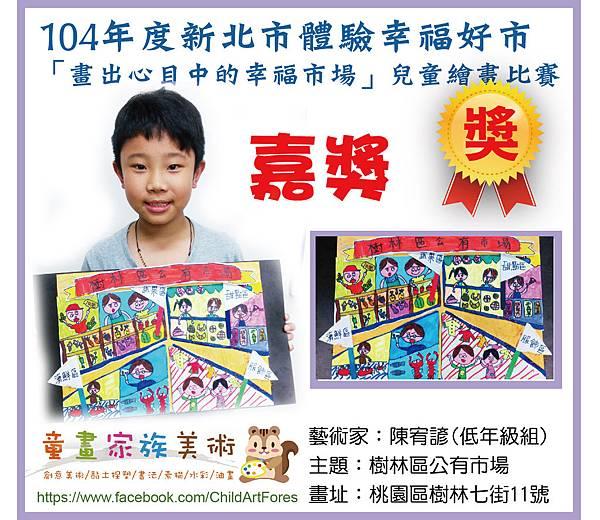 2015新北市體驗幸福好市「畫出心目中的幸福市場」兒童繪畫比賽