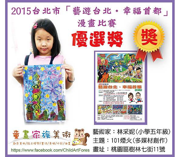 2015台北市「藝遊台北‧幸福首都」漫畫比賽