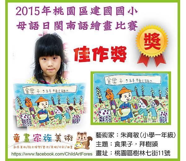 2015建國國小母語日閩南語繪畫比賽