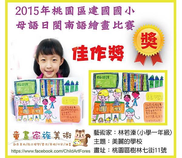 2015桃園區建國國小閩南語繪畫比賽