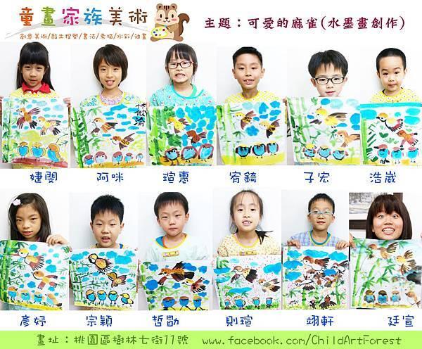 104.5.30麻雀(水墨)_FB1