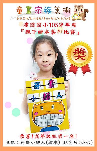 (高年級組第一名)繪本-林奕辰-牙套小超人2