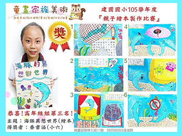 (高年級組第三名)繪本-秦書涵-海豚的異想世界