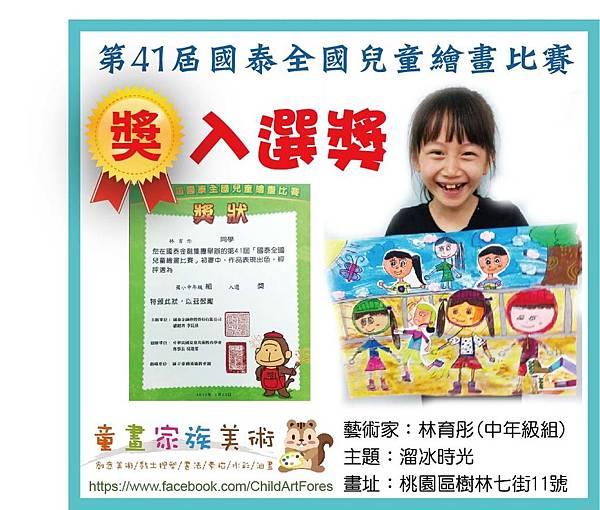 2016第41屆國泰全國兒童繪畫比賽-育彤