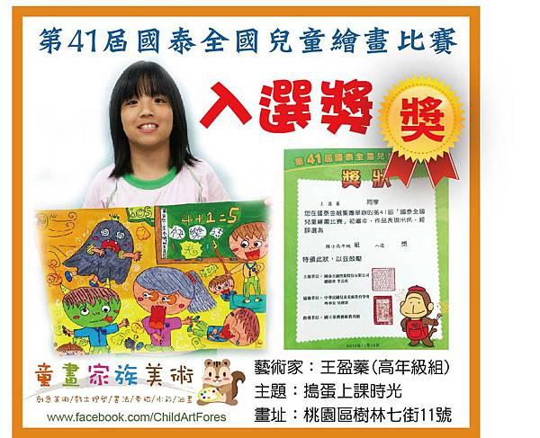 2016第41屆國泰全國兒童繪畫比賽-盈蓁