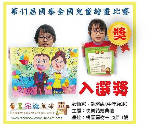 2016第41屆國泰全國兒童繪畫比賽-瑄惠