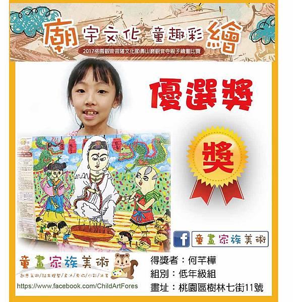 106.5壽山巖觀音寺繪畫比賽-芊樺.jpg