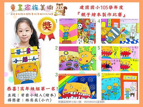 (高年級組第一名)繪本-林奕辰-牙套小超人1.jpg