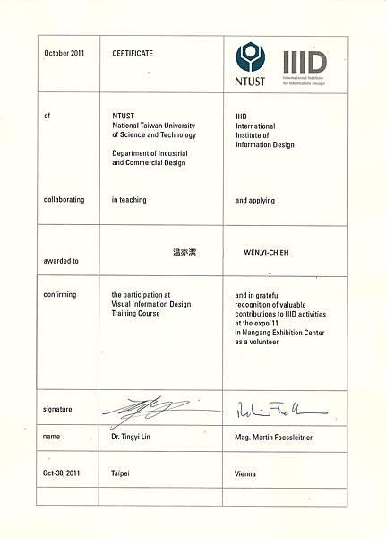 奧地利IIID資訊圖像協會導覽員證書.jpg