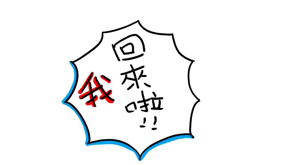 20110810王建民回來啦!!01拷貝.jpg
